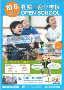 10.6オープンスクールお知らせ
