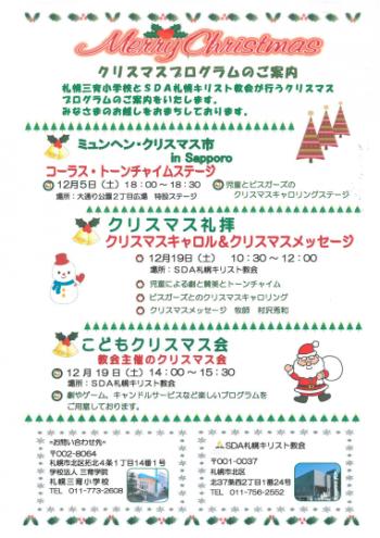 2015年クリスマス