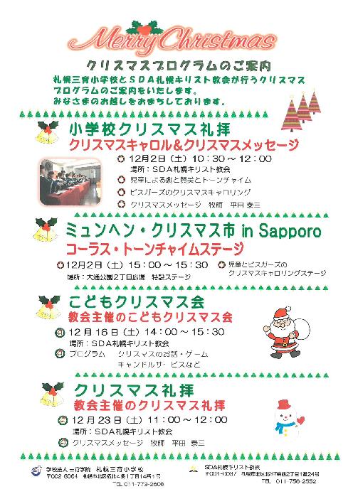 2017札幌小_クリスマスチラシ_HP用