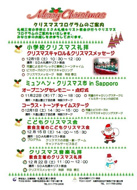 2018クリスマスチラシ