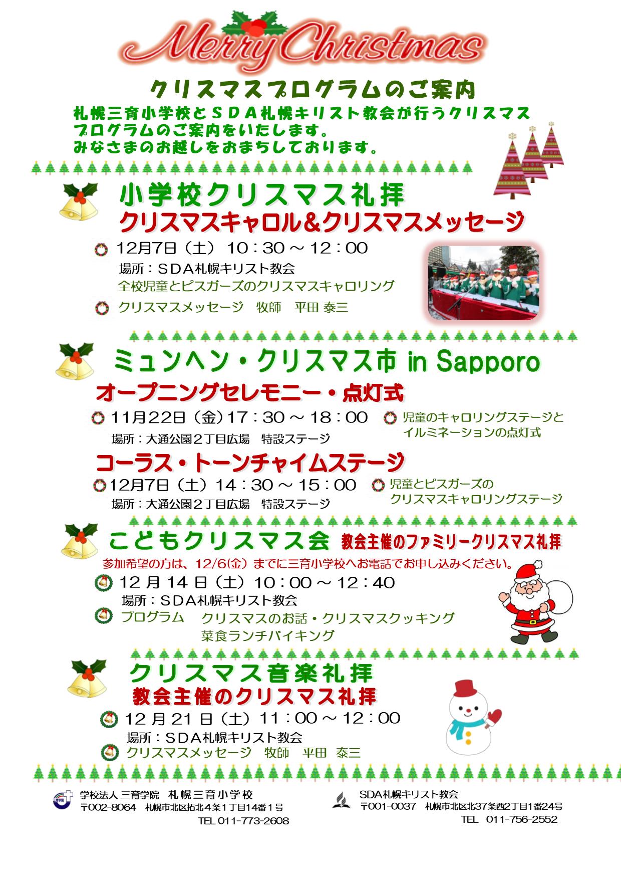 2019_札幌三育小学校_葉書用クリスマスチラシ