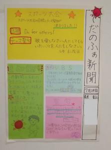 児童会新聞